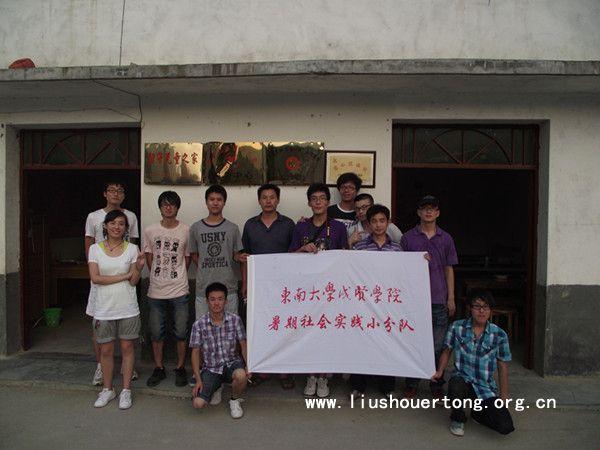 东南大学成贤学院志愿者到留守儿童中心支教