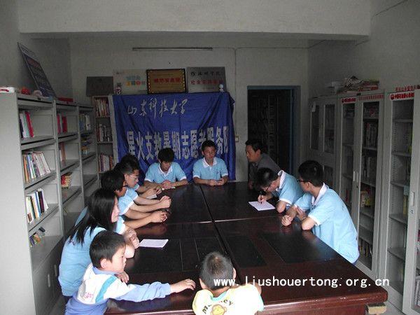 山东科技大学到毛尖山开展暑期支教活动