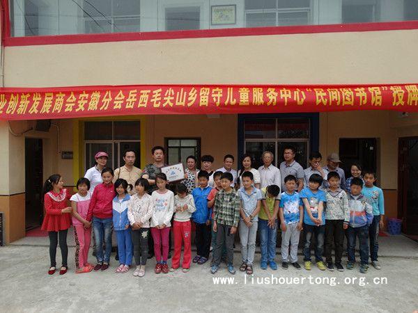 """中国小微企业""""民间图书馆""""在毛尖山乡留守儿童服务中心挂牌"""